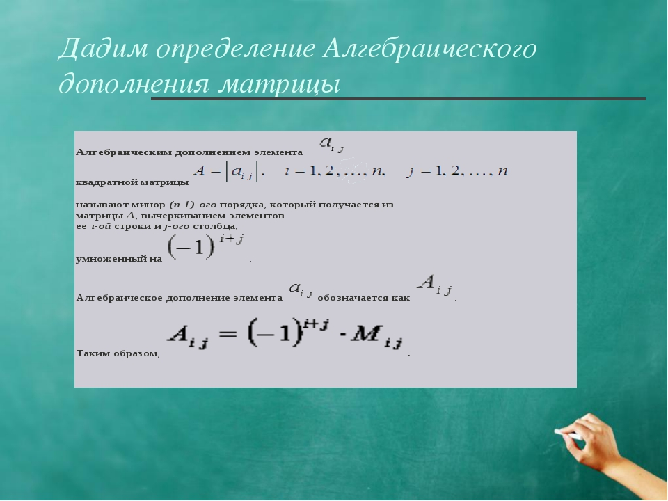 Дадим определение Алгебраического дополнения матрицы
