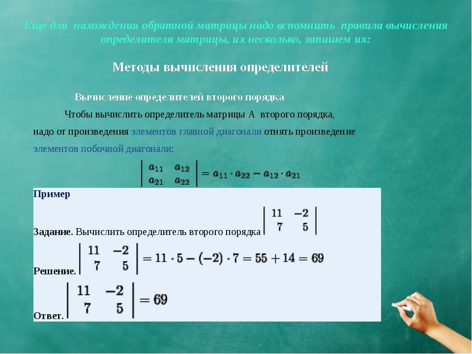 Еще для нахождения обратной матрицы надо вспомнить правила вычисления определ...