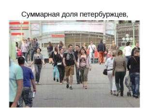Суммарная доля петербуржцев, считающих, что «жизнь в городе становится лучше»