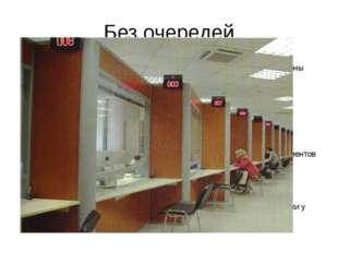 Без очередей система центров многофункциональных услуг (МФЦ) охватила все рай