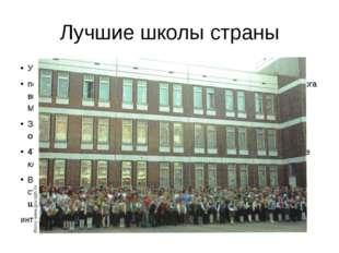Лучшие школы страны Учреждены Губернаторский и Президентский лицеи как центры