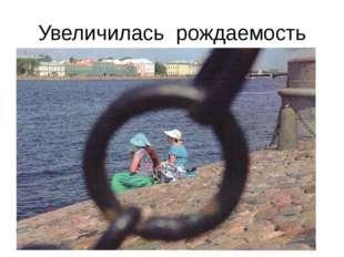 Увеличилась рождаемость В прошлом году в Санкт-Петербурге родились 64 374 реб