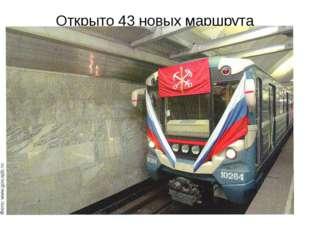 Открыто 43 новых маршрута общественного транспорта Летом 2012 г. впервые в ис
