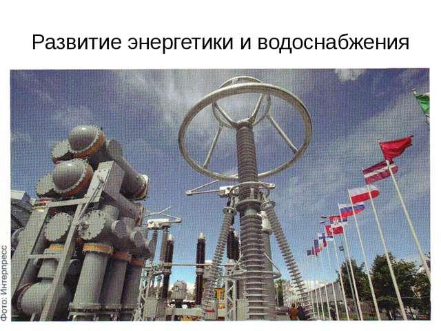 Развитие энергетики и водоснабжения За период 2011 -2013 гг. реконструировано...