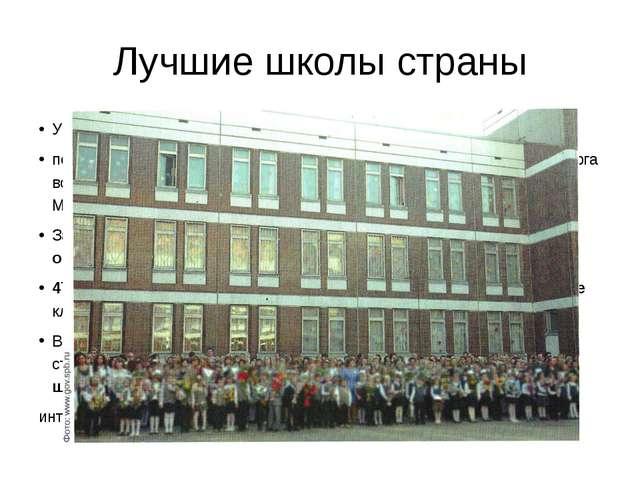 Лучшие школы страны Учреждены Губернаторский и Президентский лицеи как центры...