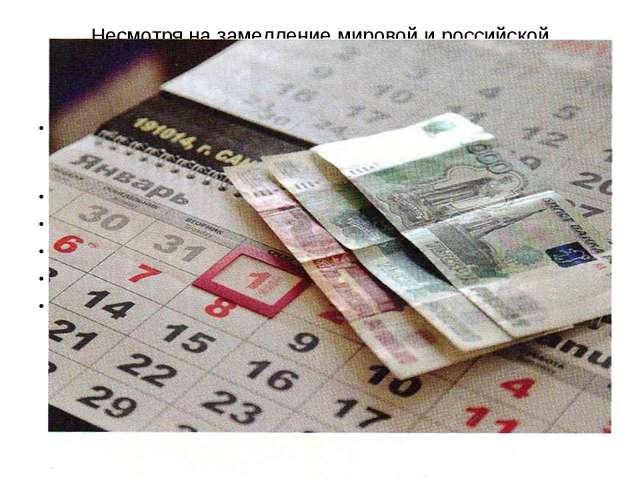 Несмотря на замедление мировой и российской экономики, Санкт-Петербург в 2011...