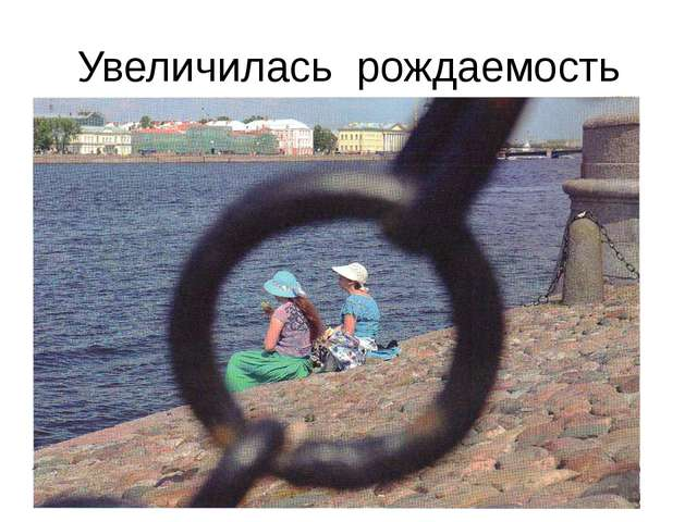 Увеличилась рождаемость В прошлом году в Санкт-Петербурге родились 64 374 реб...