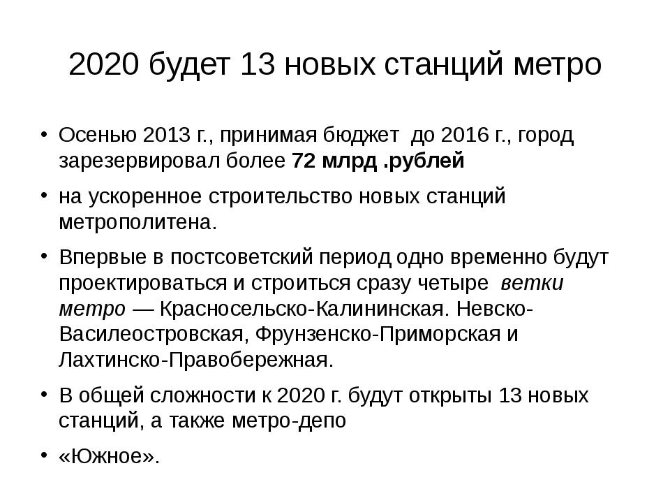 2020 будет 13 новых станций метро Осенью 2013 г., принимая бюджет до 2016 г.,...