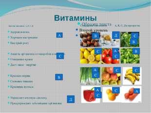 Витамины Значение витаминов А, В, С, Д Содержание витаминов А, В, С, Д в прод