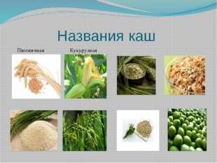 Названия каш Пшеничная Кукурузная Рисовая Пшенная Ячневая Овсяная Гречневая Г