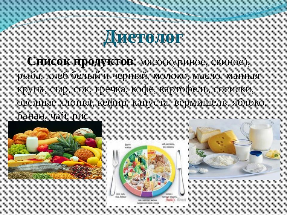 Диетолог Список продуктов: мясо(куриное, свиное), рыба, хлеб белый и черный,...