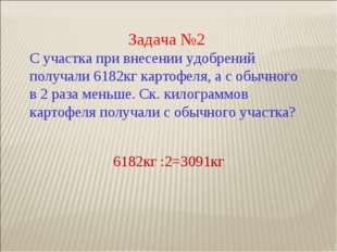 Задача №2 С участка при внесении удобрений получали 6182кг картофеля, а с об