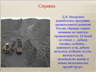 Справка Д.И. Менделеев разрабатывал программу промышленного развития России,