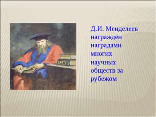 Д.И. Менделеев награждён наградами многих научных обществ за рубежом