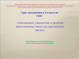Муниципальное автономное специальное (коррекционное) образовательное учрежден