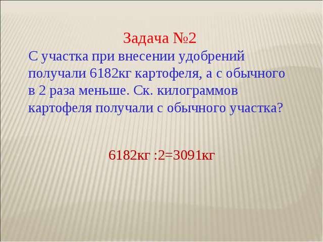 Задача №2 С участка при внесении удобрений получали 6182кг картофеля, а с об...