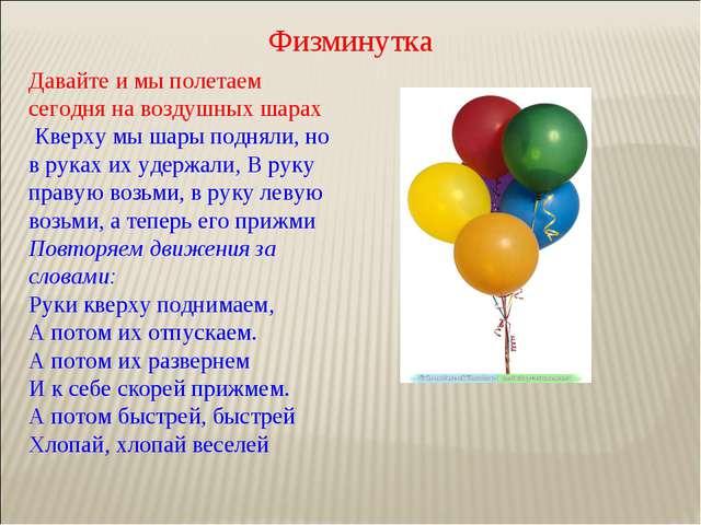 Физминутка Давайте и мы полетаем сегодня на воздушных шарах Кверху мы шары по...