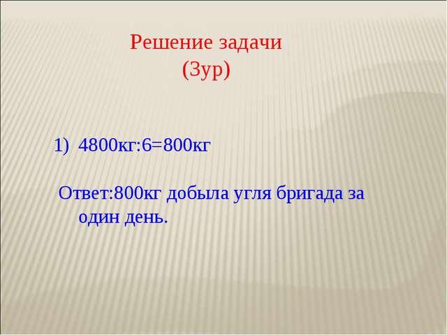 Решение задачи (3ур) 4800кг:6=800кг Ответ:800кг добыла угля бригада за один...
