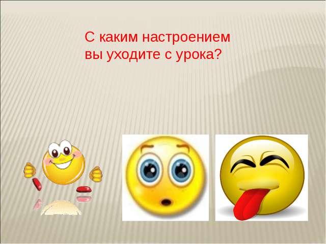 С каким настроением вы уходите с урока?