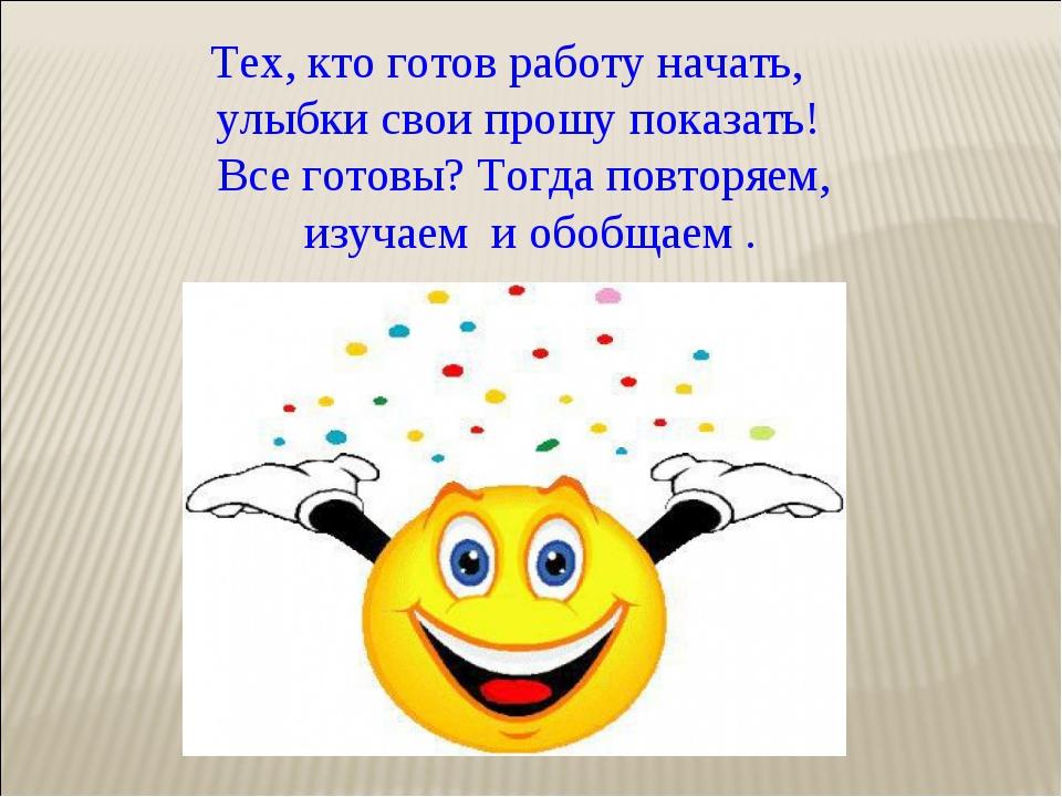 Тех, кто готов работу начать, улыбки свои прошу показать! Все готовы? Тогда п...