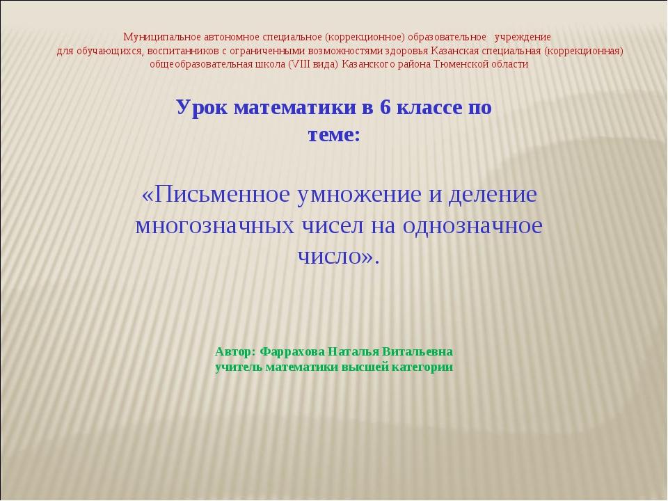 Муниципальное автономное специальное (коррекционное) образовательное учрежден...
