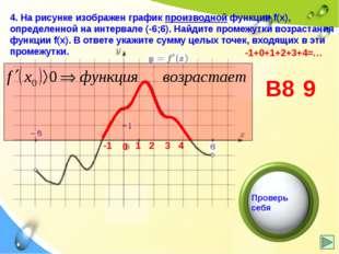 http://live.mephist.ru/show/mathege2010/view/B8/solved/ http://matemonline.co