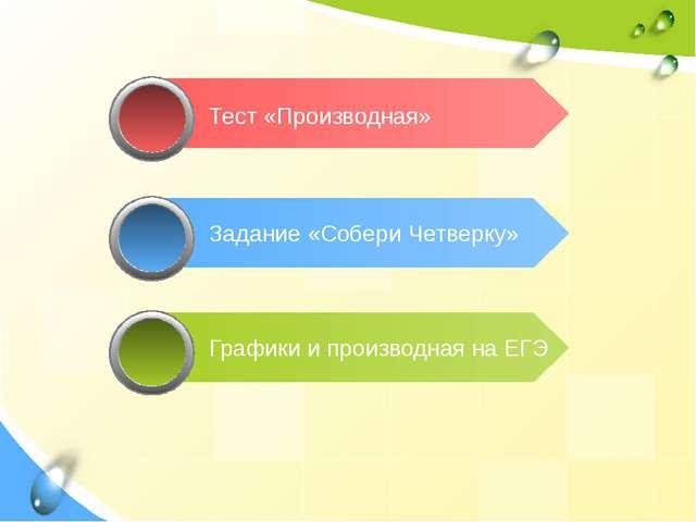 Задание «Собери четверку» Нужна помощь ПРОВЕРКА