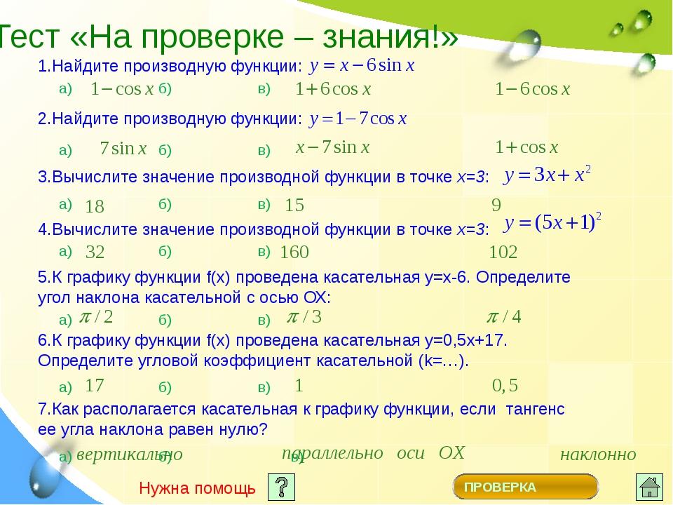 1. На рисунке изображён график функции y = f(x) и касательная к нему в точке...