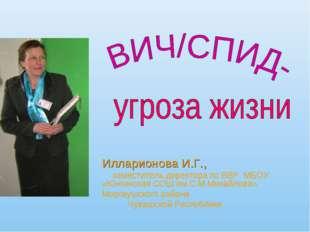 Илларионова И.Г., заместитель директора по ВВР МБОУ «Юнгинская СОШ им.С.М.Ми