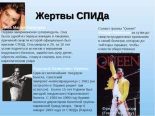 """Жертвы СПИДа Фредди Меркюри (Freddy Merkury) Солист группы """"Queen"""" Фредди Мер"""