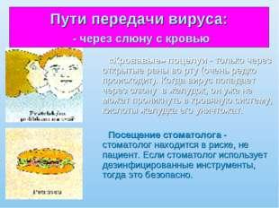 Пути передачи вируса: - через слюну с кровью «Кровавые» поцелуи - только чере