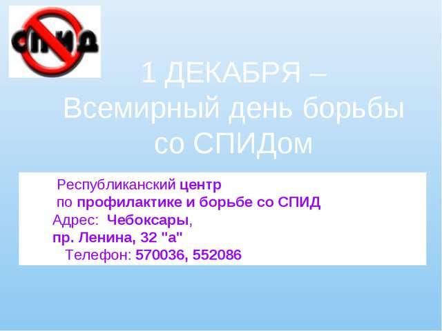 1 ДЕКАБРЯ – Всемирный день борьбы со СПИДом Республиканскийцентр  попрофил...