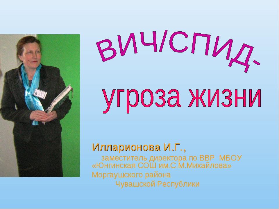Илларионова И.Г., заместитель директора по ВВР МБОУ «Юнгинская СОШ им.С.М.Ми...