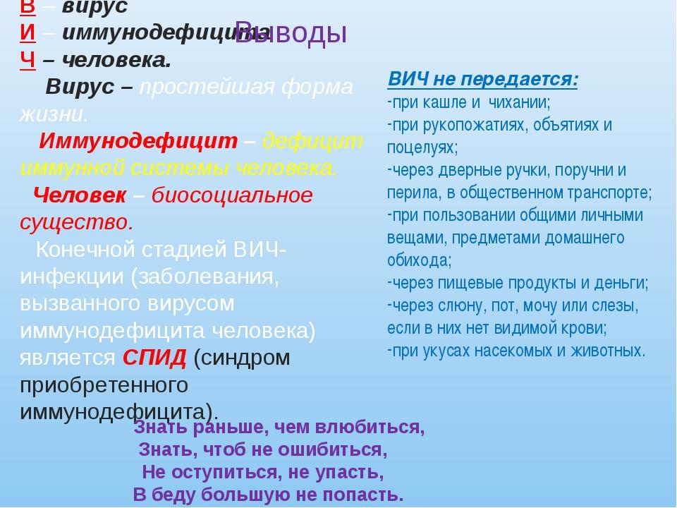 В – вирус И – иммунодефицита Ч – человека. Вирус – простейшая форма жизни. Им...