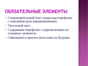Сопроводительный текст владельца портфолио с описанием цели (предназначения).