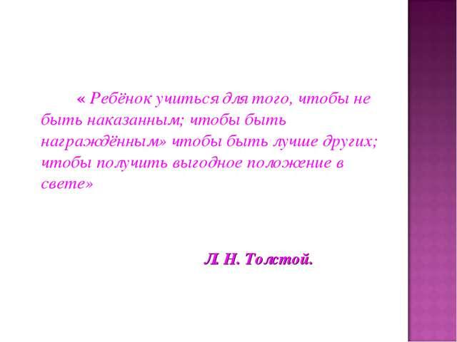 « Ребёнок учиться для того, чтобы не быть наказанным; чтобы быть награждённы...