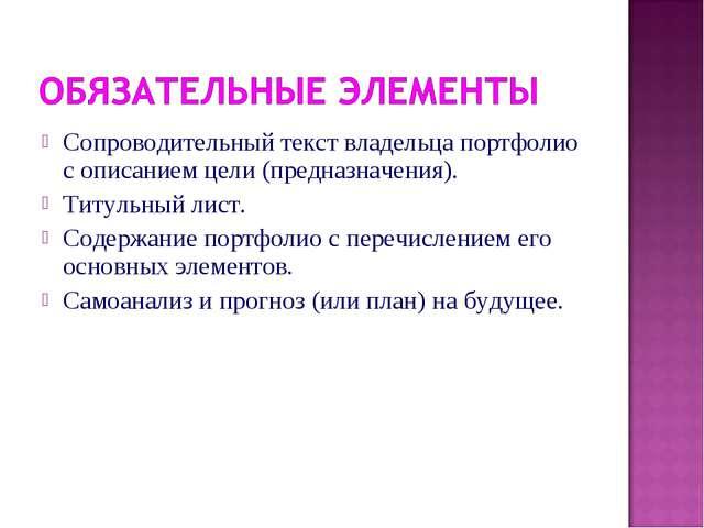 Сопроводительный текст владельца портфолио с описанием цели (предназначения)....