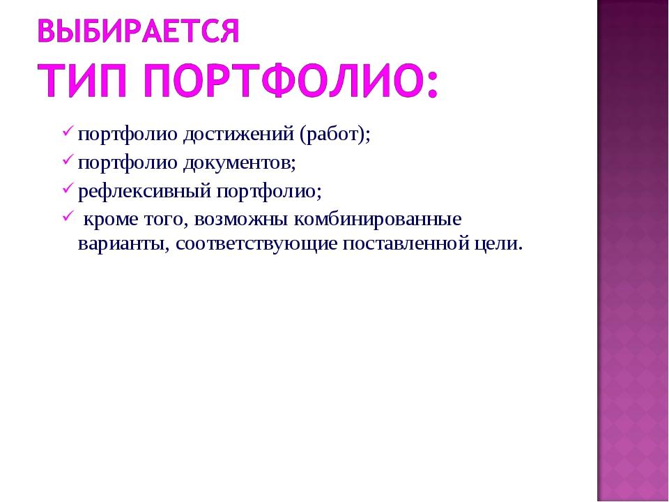 портфолио достижений (работ); портфолио документов; рефлексивный портфолио; к...