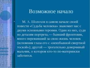 Возможное начало М.А.Шолохов в самом начале своей повести «Судьба чел