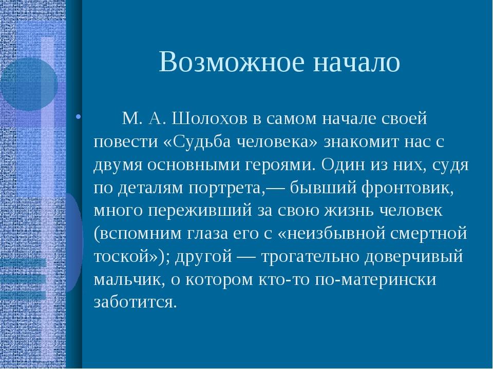 Возможное начало М.А.Шолохов в самом начале своей повести «Судьба чел...