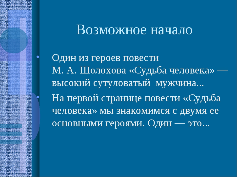 Возможное начало Один из героев повести М.А.Шолохова «Судьба человека»— вы...