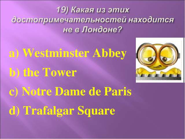 a) Westminster Abbеy b) the Tower c) Notre Dame de Paris d) Trafalgar Square