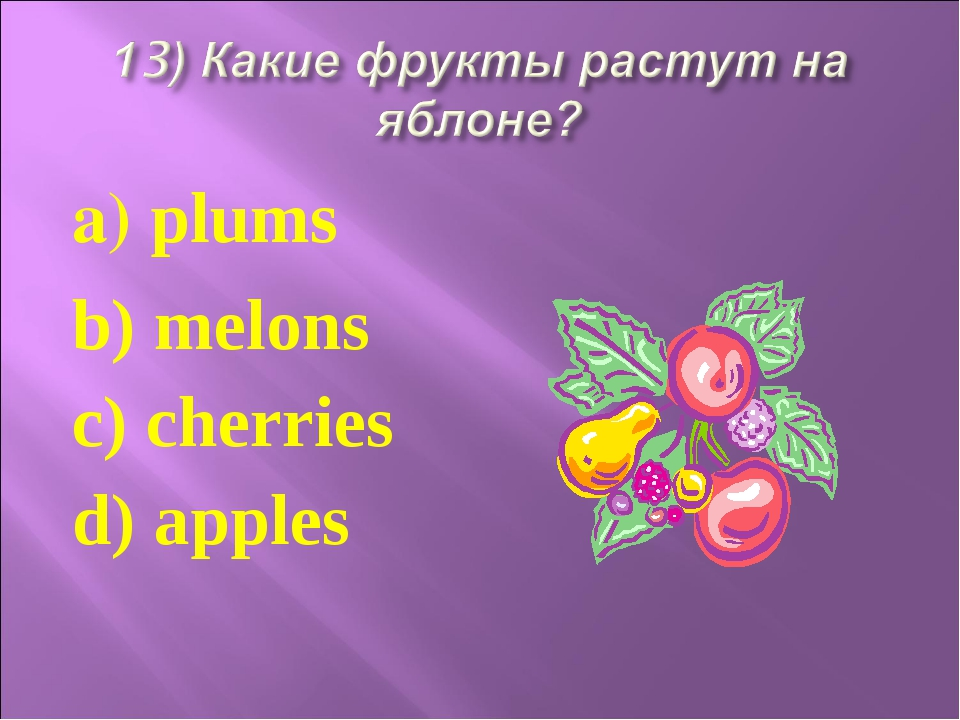 a) plums b) melons c) cherries d) apples