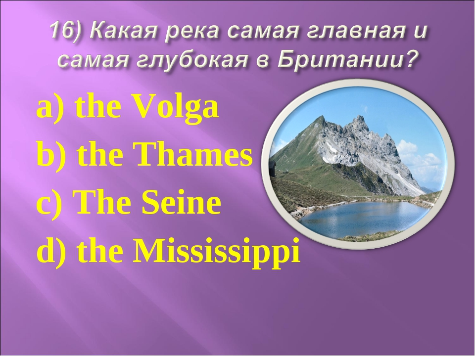 a) the Volga b) the Thames c) The Seine d) the Mississippi