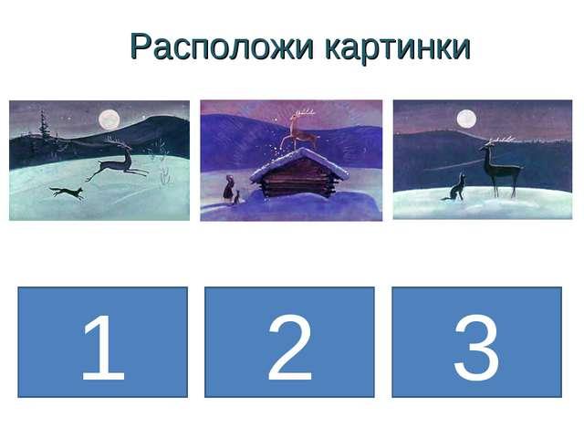 3 2 1 Расположи картинки