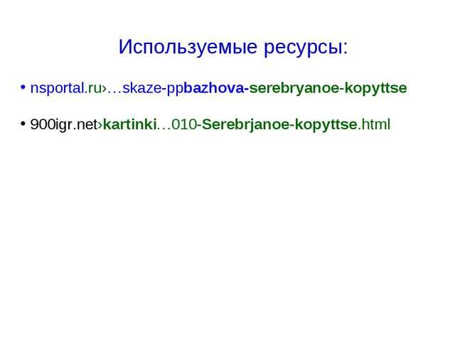 nsportal.ru›…skaze-ppbazhova-serebryanoe-kopyttse 900igr.net›kartinki…010-Se...
