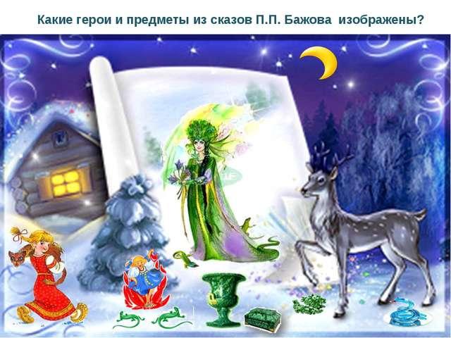Какие герои и предметы из сказов П.П. Бажова изображены?