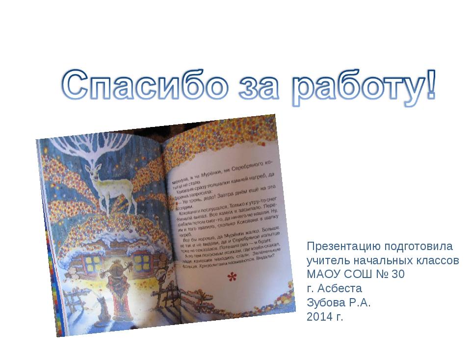 Презентацию подготовила учитель начальных классов МАОУ СОШ № 30 г. Асбеста Зу...