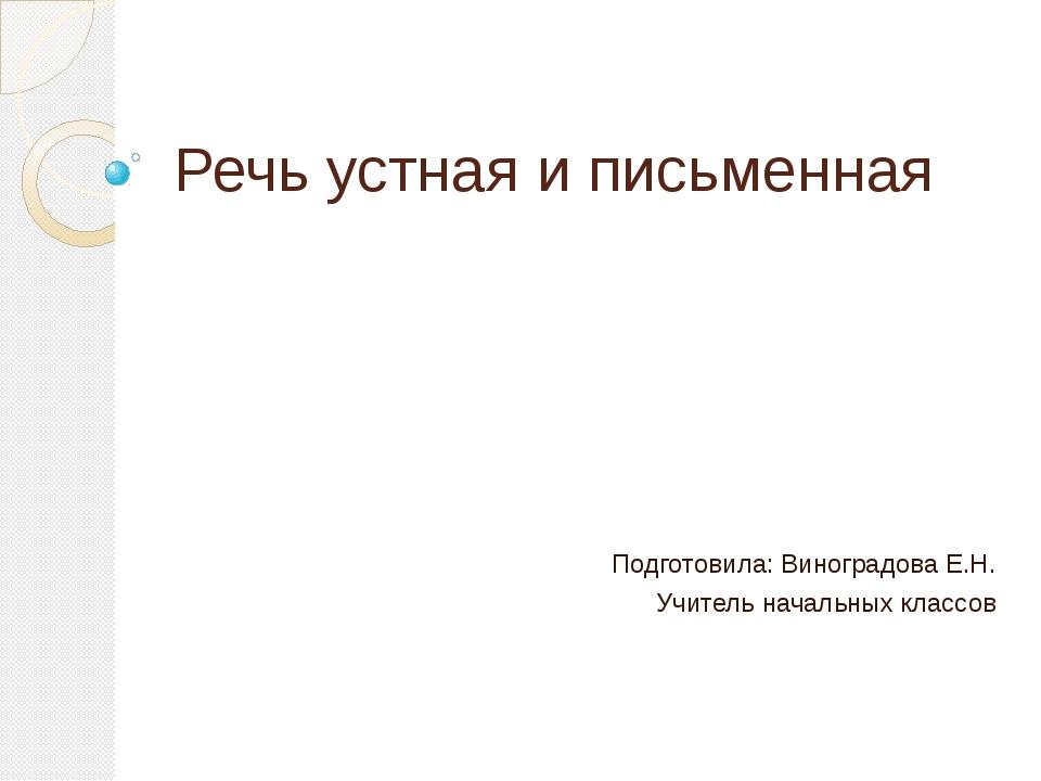 Речь устная и письменная Подготовила: Виноградова Е.Н. Учитель начальных клас...