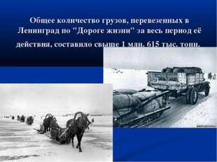 """Общее количество грузов, перевезенных в Ленинград по """"Дороге жизни"""" за весь п"""
